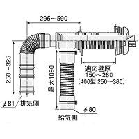 ノーリツ FF-102A薄形給排気筒セット400型