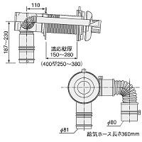 ノーリツ FF-103W薄形給排気筒セット