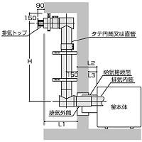 ノーリツ DL給排気トップチャンバ531S.B