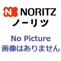 ノーリツ 100排気管Bセット-C 0707744