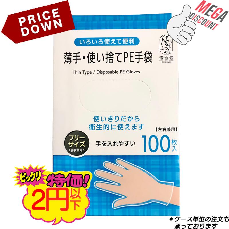 使い捨て 手袋 PE手袋 100枚入 フリーサイズ 男女兼用 パウダーフリー 衛生的 いつでも送料無料 感染防止 ディスポーザブル キッチン 数量は多 左右兼用