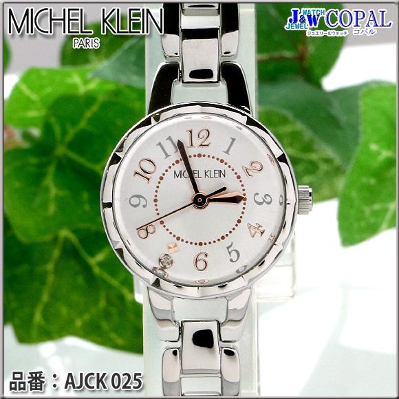 【MICHEL KLEIN(ミッシェルクラン)レディース腕時計・フリルデザイン(ホワイト・メタルバンド)】ケース外周のフリルが可愛らしいデザインのシンプルであわせやすい腕時計が登場☆【送料無料】※北海道・沖縄・離島を除く