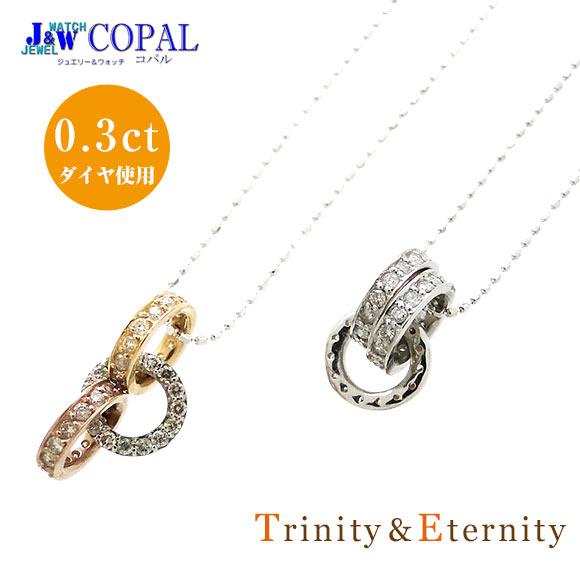 0.3ct ダイヤモンド K18 トリニティ & エタニティ ネックレス ダイヤ アレンジ可能 リングネックレス 結婚式 二次会 パーティー お呼ばれ ネック プレゼント