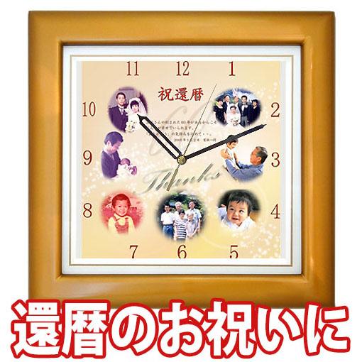 ≪還暦祝い≫しあわせの時計『基本サイズ・カラー木枠(ゴールドメタリック)』「通常コース」【掛け時計】スタンド購入で置き時計にも!【送料無料】※北海道・沖縄・離島を除く
