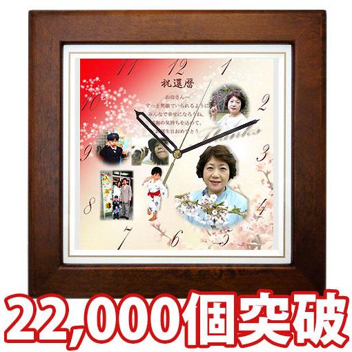≪還暦祝い≫しあわせの時計『基本サイズ・こげ茶木枠』「通常コース」【掛け時計】スタンド購入で置き時計にも!【送料無料】