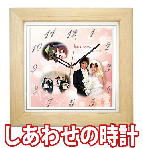 [結婚式 両親 プレゼント] しあわせの時計【両親贈呈ギフト ウェディング ブライダル】『基本サイズ・メイプル木枠』「通常コース」【掛け時計】スタンド購入で置き時計にも!【送料無料】※北海道・沖縄・離島を除く