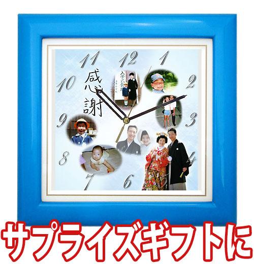[挙式 お父さん お母さん]しあわせの時計【サプライズプレゼント】『基本サイズ・カラー木枠(ターコイズブルー)』「納期お約束コース」【掛け時計】スタンド購入で置時計にも!