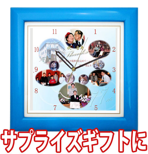 ≪傘寿祝いに贈る幸せのメッセージ≫しあわせの時計『基本サイズ・カラー木枠(ターコイズブルー)』「納期お約束コース」【掛け時計】スタンド購入で置時計にもなります!【送料無料】※北海道・沖縄・離島を除く