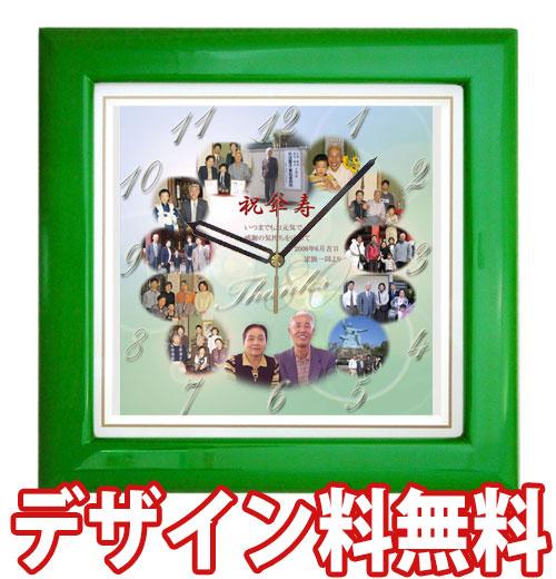 ≪喜寿祝いに幸せの瞬間をつめこんで≫しあわせの時計『基本サイズ・カラー木枠(クローバーグリーン)』「通常コース」【掛け時計】スタンド購入で置き時計にもなります!【送料無料】※北海道・沖縄・離島を除く
