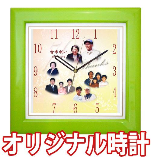 ≪80歳のお祝いに感激のプレゼント≫しあわせの時計『基本サイズ・カラー木枠(ハッピーグリーンアップル)』「通常コース」【掛け時計】スタンド購入で置き時計にもなります!【送料無料】※北海道・沖縄・離島を除く