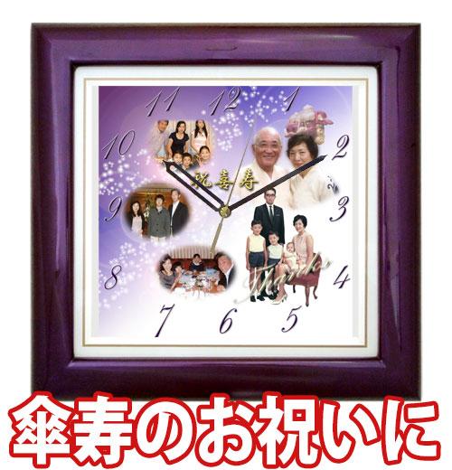 ≪80歳のお祝いに感動の涙を≫しあわせの時計『基本サイズ・カラー木枠(パールグレープ)』「納期お約束コース」【掛け時計】スタンド購入で置時計にもなります!【送料無料】※北海道・沖縄・離島を除く