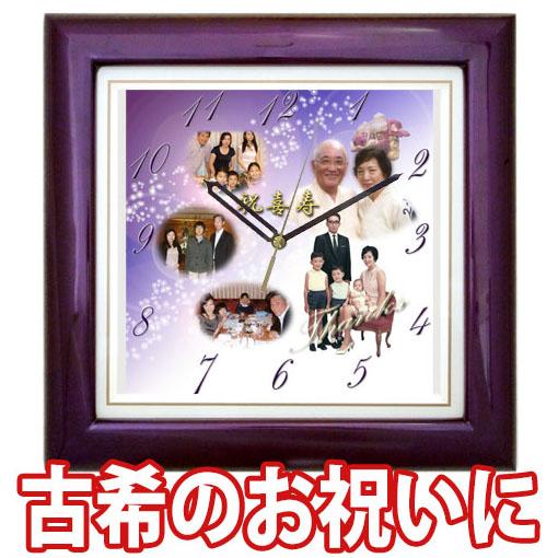 ≪70歳のお祝いに感動の涙を≫しあわせの時計『基本サイズ・カラー木枠(パールグレープ)』「納期お約束コース」【掛け時計】スタンド購入で置時計にもなります!【送料無料】※北海道・沖縄・離島を除く