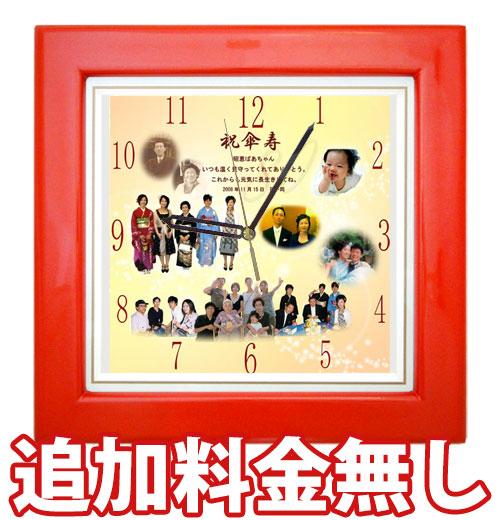 ≪傘寿のお祝いに感動のひとときを≫しあわせの時計『基本サイズ・カラー木枠(ハッピーオレンジ)』「通常コース」【【掛け時計】スタンド購入で置き時計にもなります!【送料無料】※北海道・沖縄・離島を除く