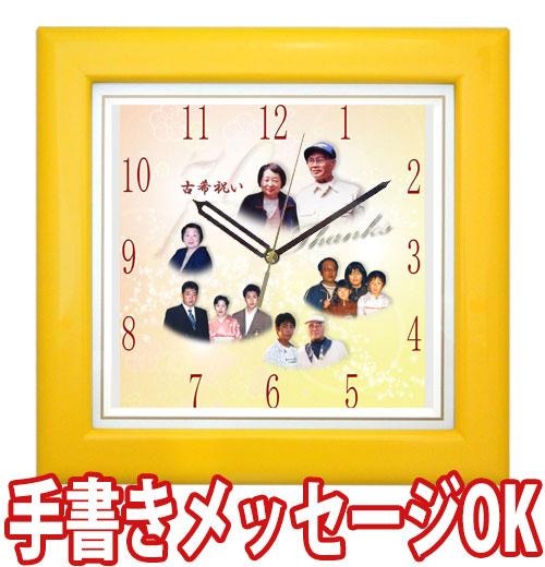 ≪80年の思い出をオリジナル時計に≫しあわせの時計『基本サイズ・カラー木枠(ラッキーイエロー)』「納期お約束コース」【掛け時計】スタンド購入で置時計にもなります!【送料無料】※北海道・沖縄・離島を除く