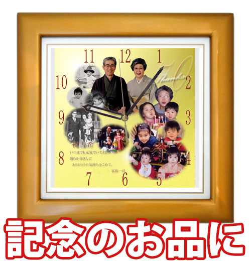 ≪80歳のお祝いに涙の喜びを≫しあわせの時計『基本サイズ・カラー木枠(ゴールドメタリック)』「通常コース」【掛け時計】スタンド購入で置き時計にもなります!【送料無料】※北海道・沖縄・離島を除く