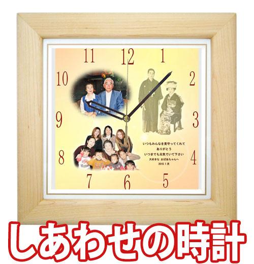≪80歳のお祝いに涙の喜びを≫しあわせの時計『基本サイズ・メイプル木枠』「納期お約束コース」【掛け時計】スタンド購入で置時計にもなります!【送料無料】※北海道・沖縄・離島を除く