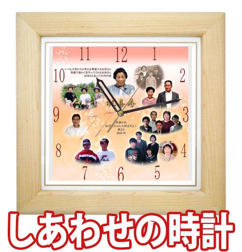 ≪80歳のお祝いに涙の喜びを≫しあわせの時計『基本サイズ・メイプル木枠』「通常コース」【掛け時計】スタンド購入で置き時計にもなります!【送料無料】