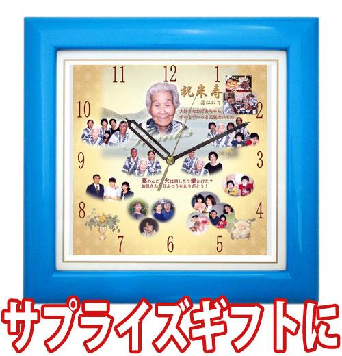 ≪米寿祝いに贈る幸せのメッセージ≫しあわせの時計『基本サイズ・カラー木枠(ターコイズブルー)』「納期お約束コース」【掛け時計】スタンド購入で置時計にもなります!【送料無料】※北海道・沖縄・離島を除く