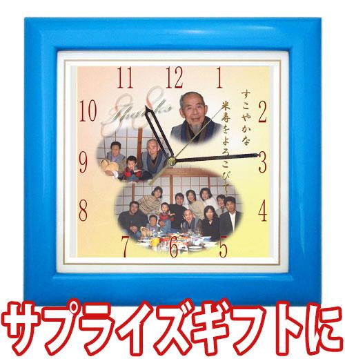 ≪米寿祝いに贈る幸せのメッセージ≫しあわせの時計『基本サイズ・カラー木枠(ターコイズブルー)』「通常コース」【掛け時計】スタンド購入で置き時計にもなります!【送料無料】※北海道・沖縄・離島を除く