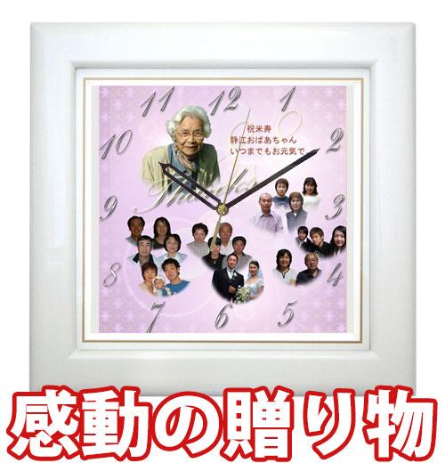 ≪88歳の祖父・祖母に贈る笑顔の思い出≫しあわせの時計『基本サイズ・カラー木枠(ピュアパールホワイト)』「通常コース」【掛け時計】スタンド購入で置き時計にもなります!【送料無料】※北海道・沖縄・離島を除く