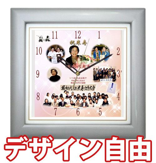 ≪米寿のお祝いに感動の贈り物を≫しあわせの時計『基本サイズ・カラー木枠(シルバーメタリック)』「通常コース」【掛け時計】スタンド購入で置き時計にもなります!【送料無料】※北海道・沖縄・離島を除く