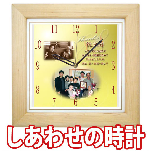 ≪88歳のお祝いに涙の喜びを≫しあわせの時計『基本サイズ・メイプル木枠』「納期お約束コース」【掛け時計】スタンド購入で置時計にもなります!【送料無料】※北海道・沖縄・離島を除く