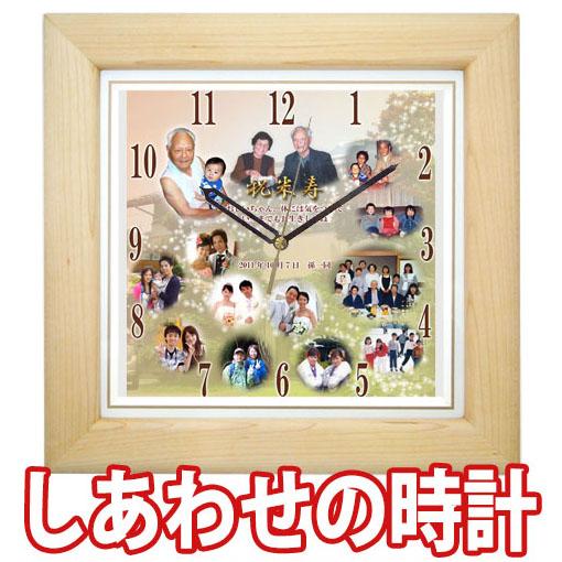 ≪88歳のお祝いに涙の喜びを≫しあわせの時計『基本サイズ・メイプル木枠』「通常コース」【掛け時計】スタンド購入で置き時計にもなります!【送料無料】※北海道・沖縄・離島を除く