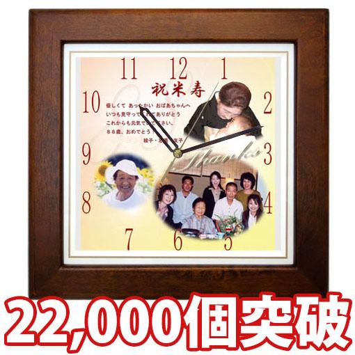 ≪米寿祝いに笑顔のプレゼント≫しあわせの時計『基本サイズ・こげ茶木枠』「納期お約束コース」【掛け時計】スタンド購入で置時計にもなります!【送料無料】