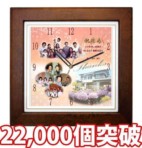 ≪米寿祝いに笑顔のプレゼント≫しあわせの時計『基本サイズ・こげ茶木枠』「通常コース」【掛け時計】スタンド購入で置き時計にもなります!【送料無料】※北海道・沖縄・離島を除く