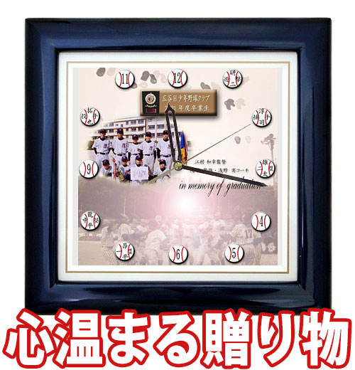 ≪卒業・卒園式に先生を感動で泣かせよう≫しあわせの時計『基本サイズ・カラー木枠(ロイヤルネイビーブルー)』「通常コース」【卒業記念】【掛け時計】スタンド購入で置き時計にもなります!【送料無料】※北海道・沖縄・離島を除く