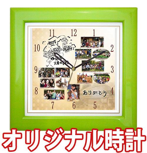 ≪卒業・卒園記念に笑顔と涙のプレゼント≫しあわせの時計『基本サイズ・カラー木枠(ハッピーグリーンアップル)』「納期お約束コース」【卒業記念】【掛け時計】スタンド購入で置時計にもなります!【送料無料】※北海道・沖縄・離島を除く