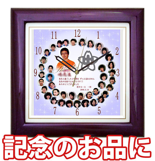 ≪卒業・卒園の記念に贈る喜びの涙≫しあわせの時計『基本サイズ・カラー木枠(パールグレープ)』「通常コース」【卒業記念】【掛け時計】スタンド購入で置き時計にもなります!【送料無料】