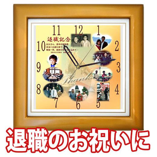 ≪退職祝に涙あふれる贈り物≫しあわせの時計『基本サイズ・カラー木枠(ゴールドメタリック)』「通常コース」【退職記念・退職祝い】【掛け時計】スタンド購入で置き時計にもなります!【送料無料】※北海道・沖縄・離島を除く