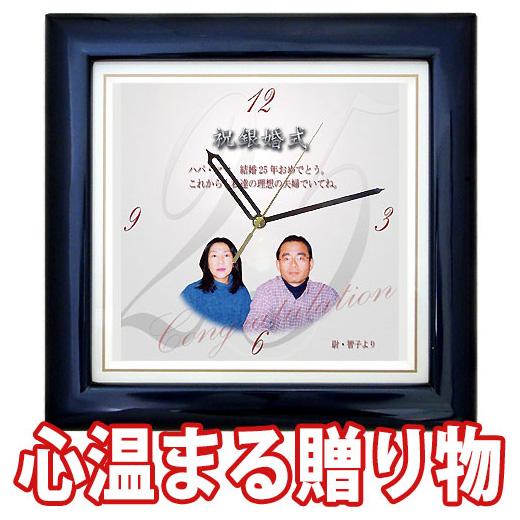 ≪25年目のお祝いに贈る家族の絆≫しあわせの時計『基本サイズ・カラー木枠(ロイヤルネイビーブルー)』「通常コース」【銀婚記念】【掛け時計】スタンド購入で置き時計にもなります!【送料無料】※北海道・沖縄・離島を除く