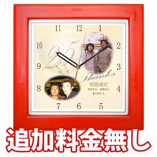 ≪銀婚祝いに感動のひとときを≫しあわせの時計『基本サイズ・カラー木枠(ハッピーオレンジ)』「納期お約束コース」【掛け時計】スタンド購入で置き時計にもなります!【送料無料】※北海道・沖縄・離島を除く