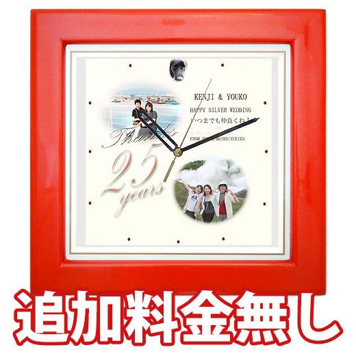 ≪銀婚祝いに感動のひとときを≫しあわせの時計『基本サイズ・カラー木枠(ハッピーオレンジ)』「通常コース」【銀婚記念】【掛け時計】スタンド購入で置き時計にもなります!【送料無料】※北海道・沖縄・離島を除く