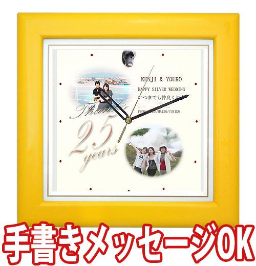 ≪25年の思い出をオリジナル時計に≫しあわせの時計『基本サイズ・カラー木枠(ラッキーイエロー)』「納期お約束コース」【掛け時計】スタンド購入で置き時計にもなります!【送料無料】※北海道・沖縄・離島を除く