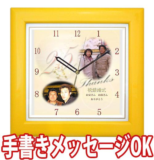 ≪25年の思い出をオリジナル時計に≫しあわせの時計『基本サイズ・カラー木枠(ラッキーイエロー)』「通常コース」【銀婚記念】【掛け時計】スタンド購入で置き時計にもなります!【送料無料】※北海道・沖縄・離島を除く