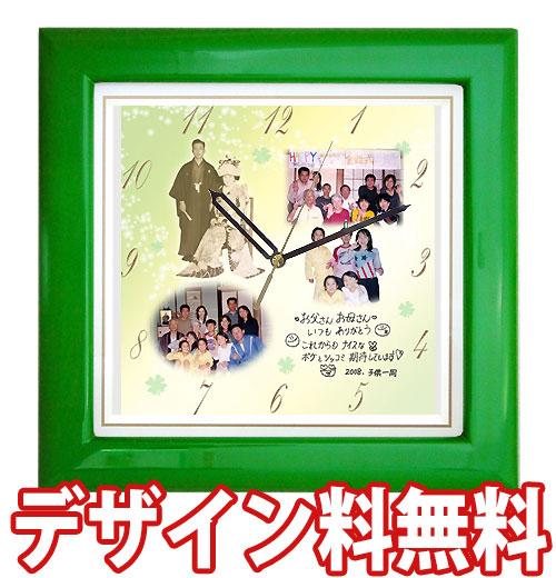 ≪金婚のお祝いに幸せの瞬間をつめこんで≫しあわせの時計『基本サイズ・カラー木枠(クローバーグリーン)』「納期お約束コース」【金婚記念】【掛け時計】スタンド購入で置時計にもなります!【送料無料】※北海道・沖縄・離島を除く