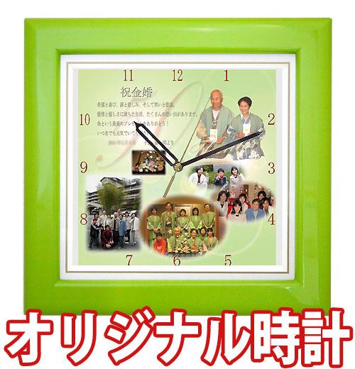 ≪50年のお祝いに感激のプレゼント≫しあわせの時計『基本サイズ・カラー木枠(ハッピーグリーンアップル)』「納期お約束コース」【金婚記念】【掛け時計】スタンド購入で置時計にもなります!【送料無料】※北海道・沖縄・離島を除く