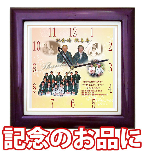 ≪50年目のお祝いに感動の涙を≫しあわせの時計『基本サイズ・カラー木枠(パールグレープ)』「納期お約束コース」【金婚記念】【掛け時計】スタンド購入で置時計にもなります!【送料無料】