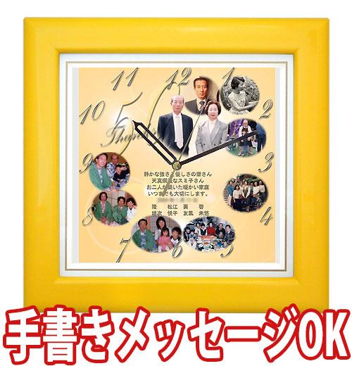 ≪50年の思い出をオリジナル時計に≫しあわせの時計『基本サイズ・カラー木枠(ラッキーイエロー)』「納期お約束コース」【金婚記念】【掛け時計】スタンド購入で置時計にもなります!【送料無料】※北海道・沖縄・離島を除く