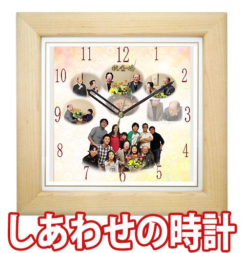 ≪50年目の結婚祝いに涙の喜びを≫しあわせの時計『基本サイズ・メイプル木枠』「納期お約束コース」【金婚記念】【掛け時計】スタンド購入で置時計にもなります!【送料無料】※北海道・沖縄・離島を除く