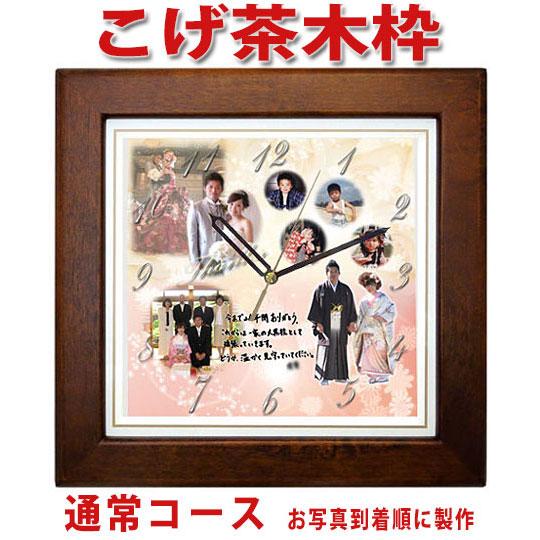 【しあわせの時計『基本サイズ・こげ茶木枠』「通常コース」】【送料無料】※北海道・沖縄・離島を除く【掛け時計】 スタンド購入で置き時計にもなります!