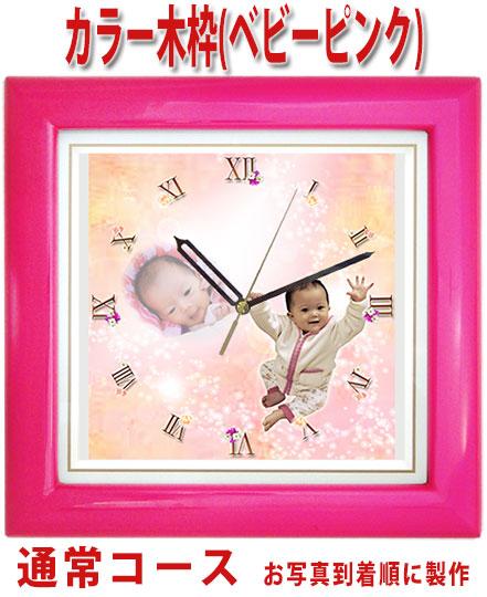 【しあわせの時計『基本サイズ・カラー木枠(ベビーピンク)』「通常コース」】【送料無料】※北海道・沖縄・離島を除く【掛け時計】スタンド購入で置き時計にもなります!