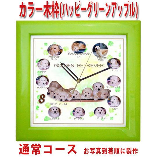 【しあわせの時計『基本サイズ・カラー木枠(ハッピーグリーンアップル)』「通常コース」】【送料無料】【掛け時計】スタンド購入で置き時計にもなります!