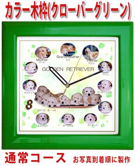 【しあわせの時計『基本サイズ・カラー木枠(クローバーグリーン)』「通常コース」】【送料無料】※北海道・沖縄・離島を除く【掛け時計】スタンド購入で置き時計にもなります!
