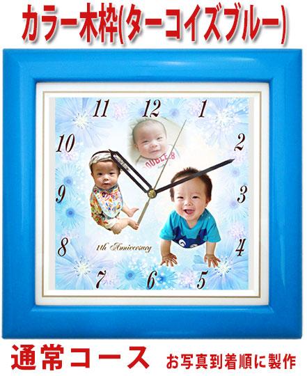 【しあわせの時計『基本サイズ・カラー木枠(ターコイズブルー)』「通常コース」】【送料無料】※北海道・沖縄・離島を除く【掛け時計】スタンド購入で置き時計にもなります!