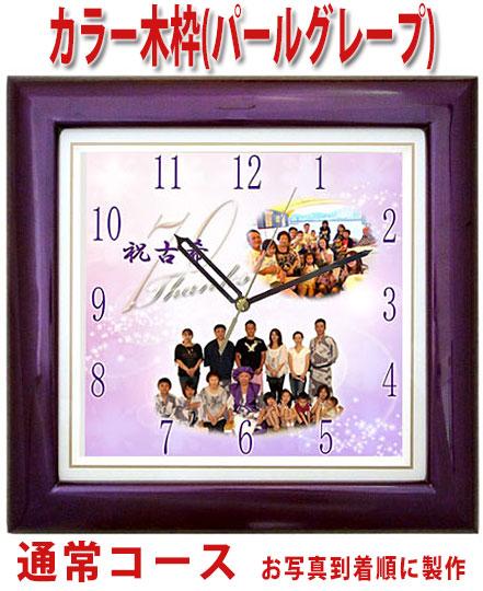 【しあわせの時計『基本サイズ・カラー木枠(パールグレープ)』「通常コース」】【送料無料】※北海道・沖縄・離島を除く【掛け時計】スタンド購入で置き時計にもなります!