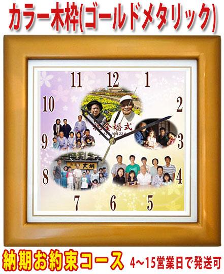 しあわせの時計『基本サイズ・カラー木枠(ゴールドメタリック)』「納期お約束コース」【送料無料】※北海道・沖縄・離島を除く【掛け時計】スタンド購入で置時計にもなります!